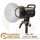 ◎相機專家◎ Godox 神牛 SL100D LED 攝影燈 100W 白光 棚燈 持續燈 SL100Bi 公司貨