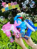 泡泡機 兒童全自動吹泡泡機泡泡水玩具泡泡槍抖音仙女同款網紅少女心電動 2色