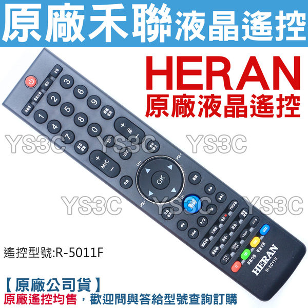 (R-5012C) 原廠公司貨 HERAN禾聯碩液晶電視遙控器 3D/網路/卡拉ok