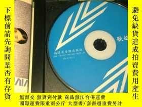 二手書博民逛書店CD罕見VCD 徐若瑄 不敗的戀人Y23984 出版2000