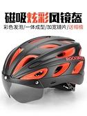 頭盔 騎行頭盔山地自行車頭盔頭盔帶風鏡一體成型男女裝備 風馳