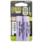 PRO-WATT 18650鋰離子充電電池(2入) ICR-18650M