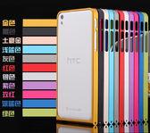 HTC 816邊框金屬  Desire 816 螺絲0.7彩色邊框 (任選二個$900)