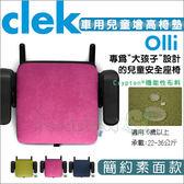 ✿蟲寶寶✿【美國Clek】22-36kg 車用汽座兒童增高墊 olli 簡約素面款