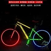 自行車反光貼反光條夜光裝備熒光貼摩托車貼紙【步行者戶外生活館】