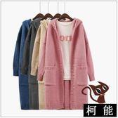 毛衣~8396 ~針織外套開衫外套毛衣外套寬鬆外套長版毛衣連帽外套素色毛衣