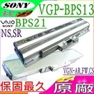 SONY VGP-BPS13/S 電池(原廠)-索尼 電池- VGNFW,VGNBZ,VGP-BPS13B/S,VGNSR,VGP-BPS13/Q,VGNAW,銀