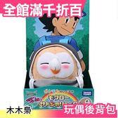 【小福部屋】[木木梟]日本原裝 寶可夢神奇寶貝Pokemon Go 絨毛娃娃後背包Takara Tomy 日月系列