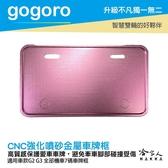 Gogoro 2 Gogoro 3 CNC 噴砂 霧面 車牌框 經典粉紅 鋁合金 車牌保護框 7 碼 白牌 七碼 哈家人