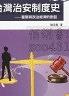 二手書R2YB v 2010年2月初版《臺灣治安制度史 警察與政治經濟的對話》陳