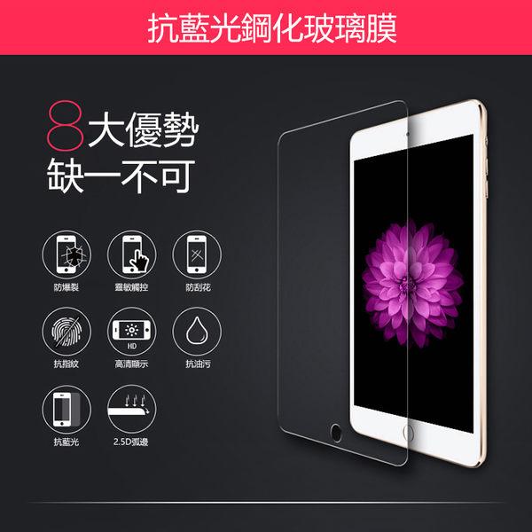抗藍光 iPad Pro 9.7 12.9 Air3 10.5 Mini 5 7.9 鋼化玻璃膜 滿版 防爆 螢幕保護貼