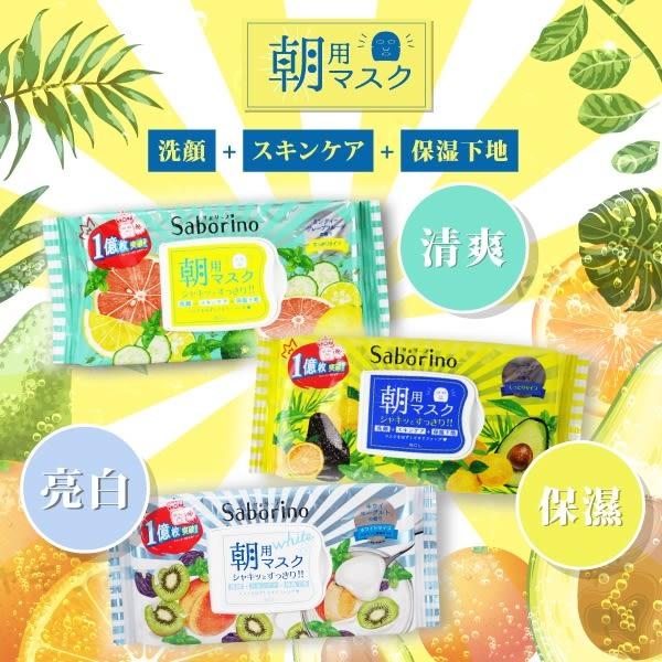 BCL Saborino早安面膜(32枚入)【櫻桃飾品】【23859】