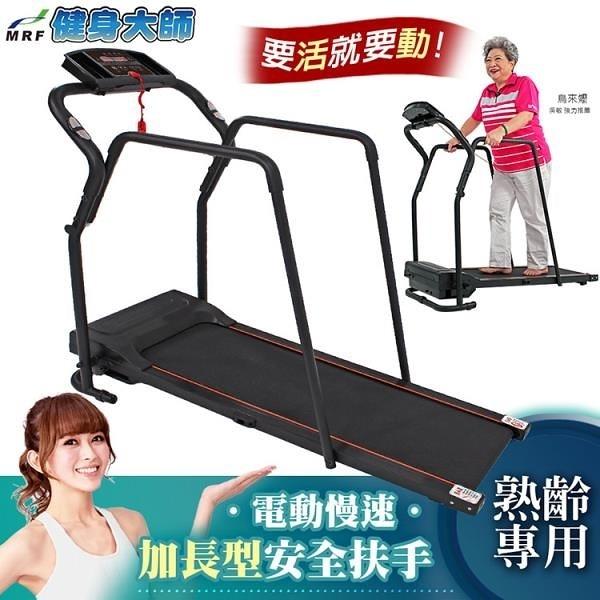 【南紡購物中心】健身大師-健復者安全加大扶手跑步機(健身大師/守護跑步機/加大扶手)