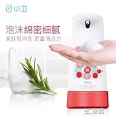 小衛質品自動感應泡沫洗手機套裝皂液器洗手液機兒童消毒皂液盒 3C優購