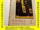 二手書博民逛書店G183罕見解放軍戰士1960 7(總第116期)Y259056