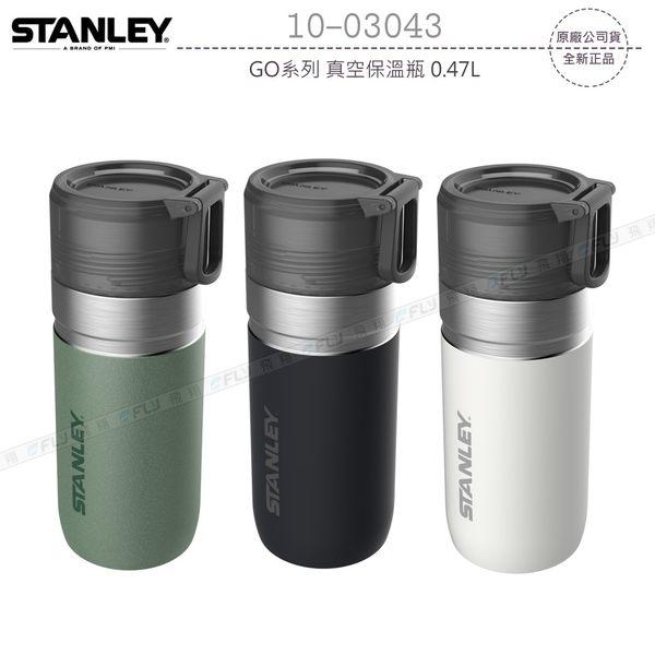 《飛翔3C》STANLEY 10-03043 GO系列 真空保溫瓶 0.47L〔公司貨〕保冰隨身杯 不鏽鋼真空