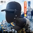普特車旅精品【OE1030】戶外護耳雷鋒帽 帶面罩絨毛鴨舌帽 騎行防風保暖