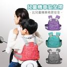 台灣現貨 兒童 六點式 機車 安全帶 安...