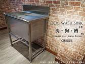 寵物洗澡 洗澡槽系列 訂製【空間特工】洗狗槽(您設計。我接單) 不鏽鋼水槽 水槽 DWS000
