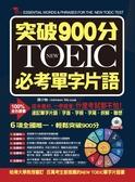 (二手書)突破900分:NEW TOEIC必考單字片語