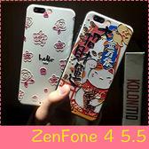 【萌萌噠】ASUS ZenFone 4 (5.5吋) ZE554KL 卡通浮雕保護套 彩繪塗鴉3D立體超薄  矽膠套 手機殼