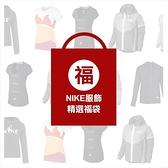 Nike 女性運動服飾 福袋