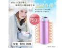 【鈞嵐】aibo USB充電式 精緻巧小隨身暖手棒 輕巧易攜 長效保溫 暖蛋 暖爐 電暖器 懷爐 USB-1801