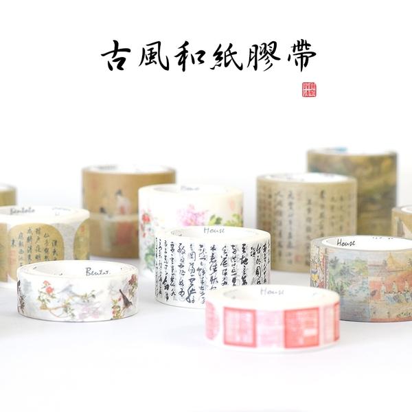【04439】古風和紙膠帶 DIY貼 手帳貼 卡片 裝飾 復古風 古人