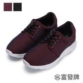 【富發牌】透氣織紋男款運動休閒鞋-全黑/紅藍  2AK53