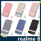 realme 8 星沙紋保護套 撞色側翻皮套 輕薄防水 支架 磁扣 插卡 手機套 手機殼