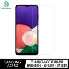 【愛瘋潮】NILLKIN SAMSUNG A22 5G Amazing H 防爆鋼化玻璃貼 9H硬度 高清透光 防眩光