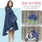 雨衣 單車女衣服式韓國時尚雨披便攜騎行中學生防水單人自行車 2色
