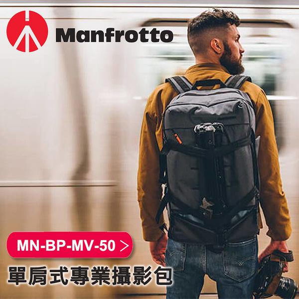 【曼哈頓 時尚 後背包 MV50】現貨 Manfrotto MB MN-BP-MV-50曼富圖 攝影後背包 正成公司貨