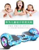 柒彩點兒童平衡車成人雙輪電動代步車學生小孩兩輪智慧體感平行車 麻吉部落