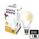 威剛 LED球泡燈-黃光(8W)【愛買】