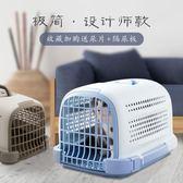 寵物航空箱貓籠子便攜外出狗狗托運箱空運寵物箱貓咪用品貓包貓箱igo 唯伊時尚
