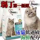 四個工作天出貨除了缺貨》新包裝瑪丁》第一優鮮成貓低過敏海鮮-5.44kg