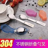 304不銹鋼叉勺餐具折疊勺子叉子兩用野餐戶外【橘社小鎮】