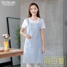 圍裙 圍裙韓版時尚廚房防水防油女做飯廚房家用圍腰可愛女式工作服 店慶降價