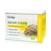 【即期特價】Dr.Key超級亞麻仁籽油膠囊 120 顆/盒(效期2019/12/30)