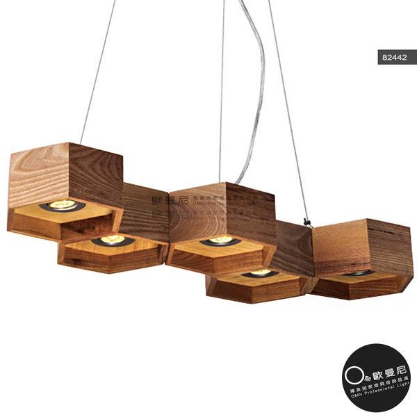 吊燈★木藝生活 木製 蜂巢造型 5燈 吊燈✦燈具燈飾專業首選✦歐曼尼✦