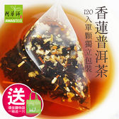 加碼送環保購物袋【阿華師茶業】香蓮普洱茶(4gx120入/1盒)