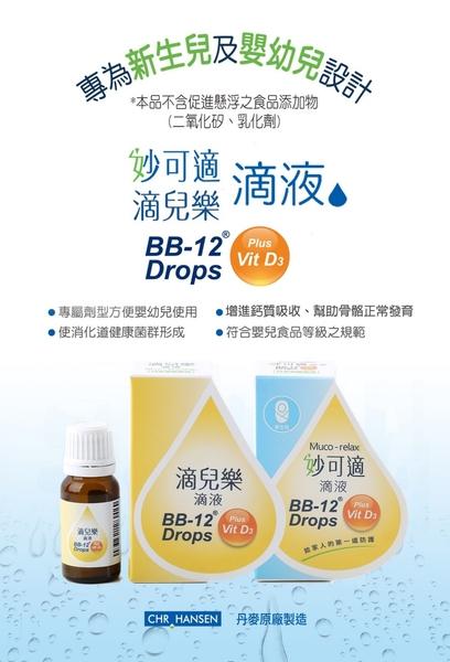 滴兒樂 D3滴液 BB-12 Drops 8g/瓶