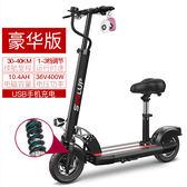 聖誕交換禮物 折疊電動滑板車自行車助力迷你成人代步車代步車迷你型 成人兩輪電動滑板車xw