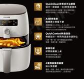 *~新家電錧~*【Philips 飛利浦 渦輪氣旋健康氣炸鍋HD9642 】(送煎烤盤+蛋糕模+燒烤串籤組)