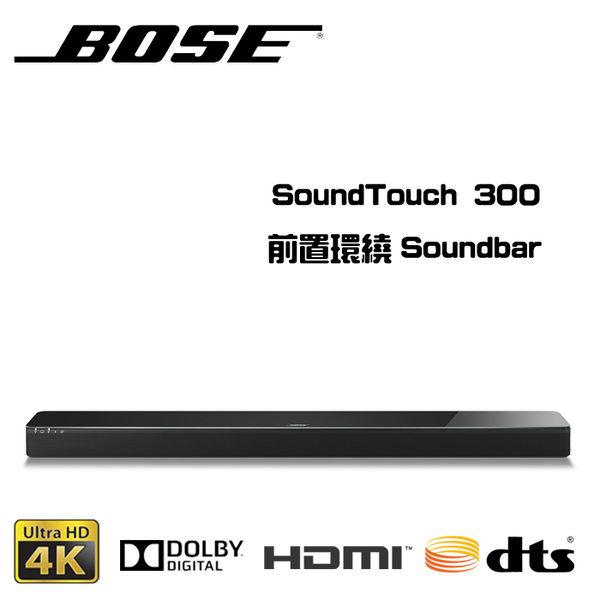 BOSE 美國 SoundTouch 300 單件式家庭劇院音響 Soundbar 【貿易商貨保固1年+免運】