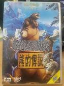 影音專賣店-P01-108-正版DVD-動畫【熊的傳說1】-迪士尼