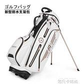 高爾夫球包支架包男女通用高爾夫球袋新款PU防水球包新款耐用穩固QM 依凡卡時尚