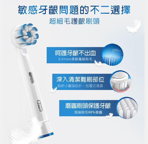 德國製【德國百靈】Oral-B 超細毛護齦刷頭 EB60-4 (4支裝) (另有EB50、EB20)