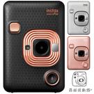 [平輸現貨] Fujifilm 富士【 instax mini LiPlay 數位拍立得相機】一年保固 菲林因斯特